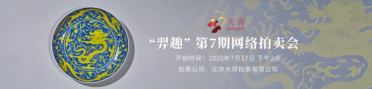 国内首页-北京大羿20200717滚动图