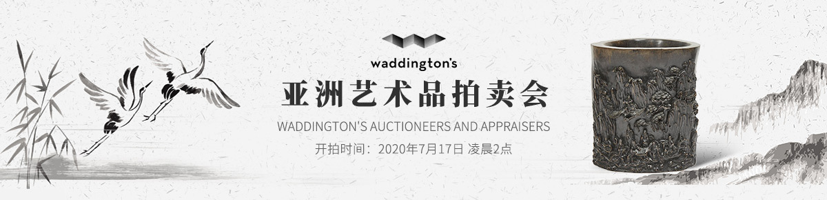 海外首页-Waddingtons-Auctioneers20200717滚动图