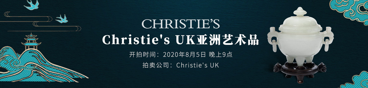 海外首页-Christies20200805滚动图