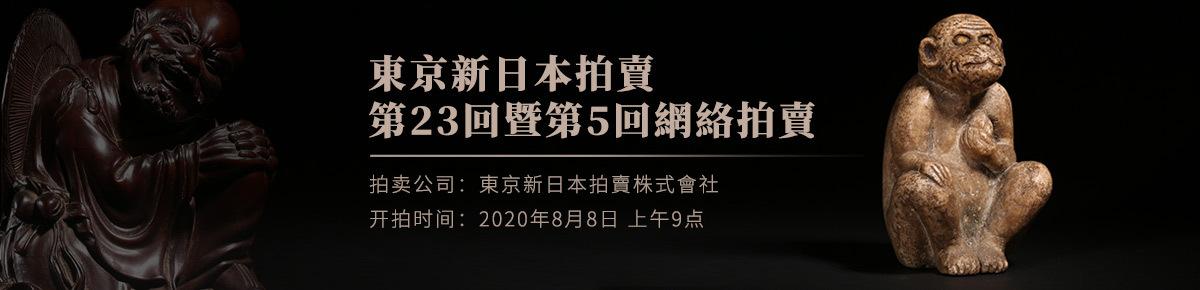 海外首页-東京新日本20200808滚动图