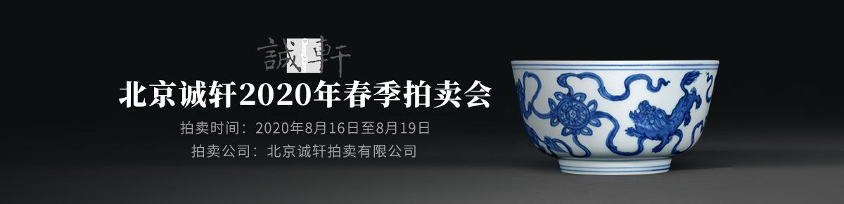 国内首页-北京诚轩20200819滚动图