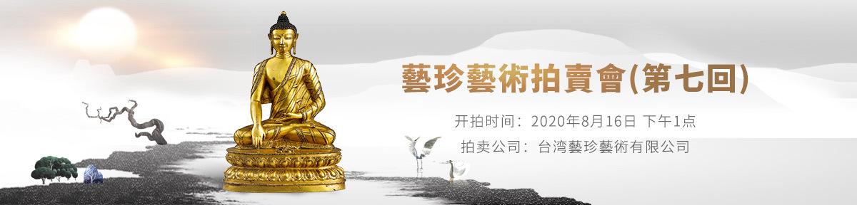 海外首页-台湾藝珍20200816滚动图
