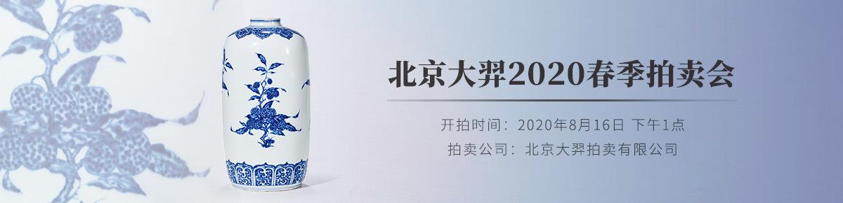 国内首页-北京大羿20200816滚动图