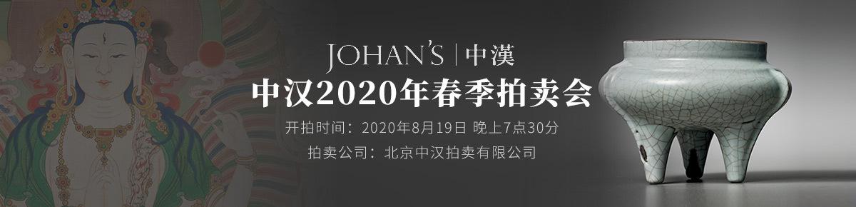 国内首页-北京中汉_wp_20200819