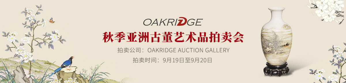 海外首页-Oakridge-Auction-Gallery20200920滚动图
