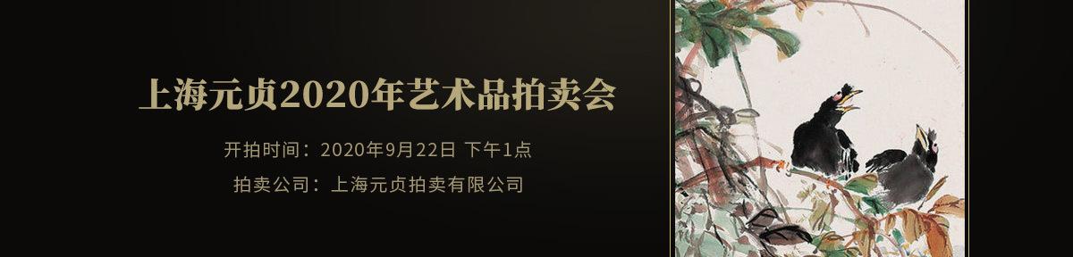 国内首页-上海元贞20200922滚动图