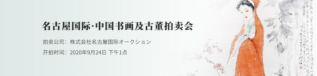 海外首页-名古屋国际20200924滚动图