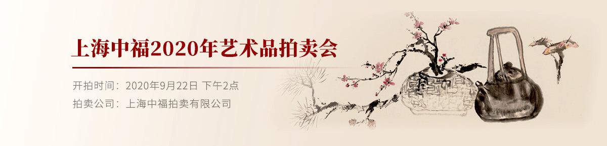 国内首页-上海中福20200922滚动图