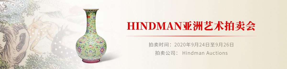 海外首页-Hindman20200924滚动图3