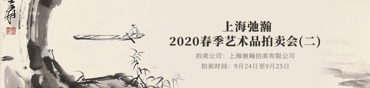 国内首页-上海弛瀚20200925滚动图