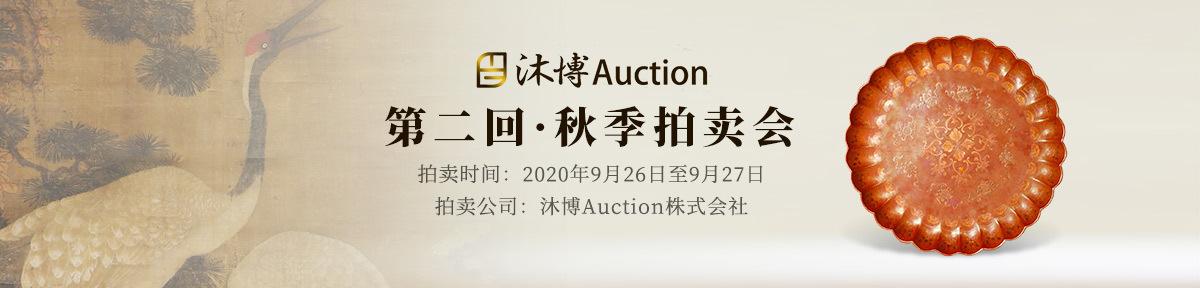 海外首页-沐博Auction20200927滚动图
