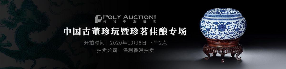 海外首页-保利香港20201008滚动图