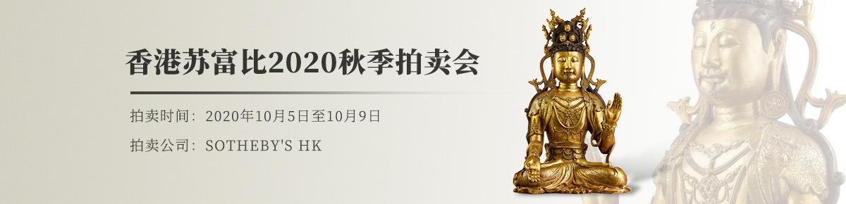 海外首页-Sothebys-HK20201009滚动图