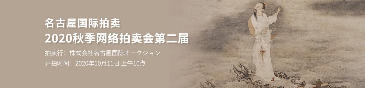 海外首页-名古屋国际20201011滚动图