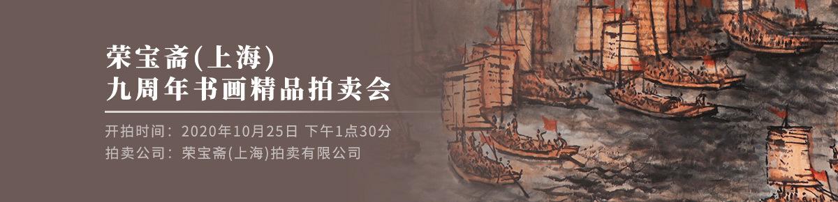 国内首页-荣宝斋上海20201025滚动图