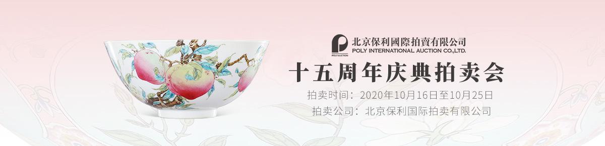 国内首页-北京保利国际20201025滚动图