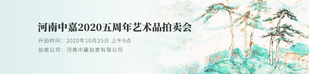 国内首页-河南中嘉20201025滚动图