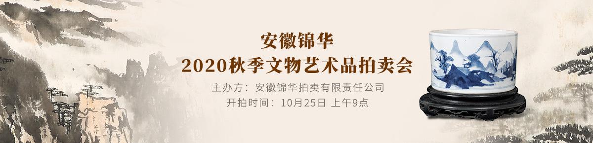 国内首页-安徽锦华20201025滚动图