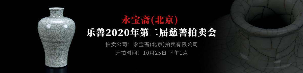 国内首页-永宝斋北京20201025滚动图