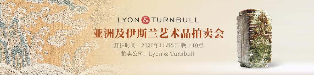 海外首页-Lyon-Turnbull20201105滚动图