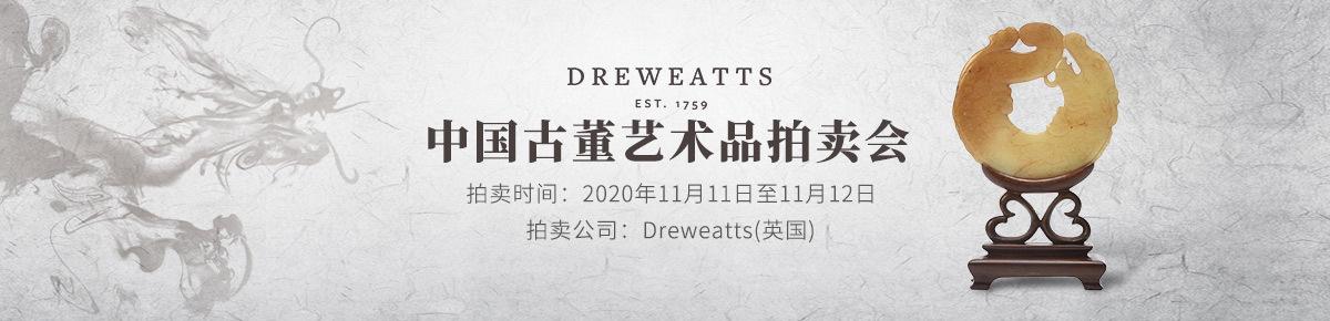 海外首页-Dreweatts20201112滚动图
