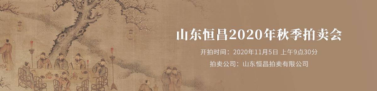 国内首页-山东恒昌20201105滚动图