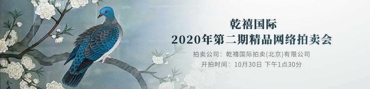 国内首页-乾禧国际20201030滚动图