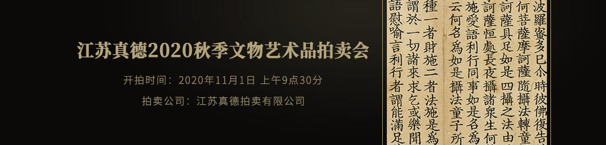 国内首页-江苏真德20201101滚动图