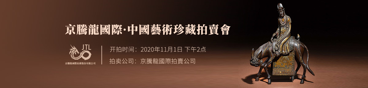 海外首页-京騰龍國際20201101滚动图1