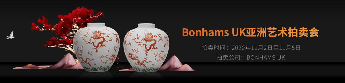 海外首页-Bonhams-UK20201105滚动图