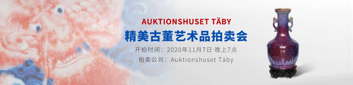 海外首页-Auktionshuset-Taby20201107滚动图