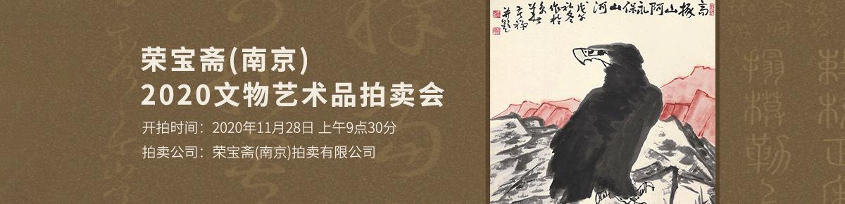 国内首页-荣宝斋南京20201128滚动图