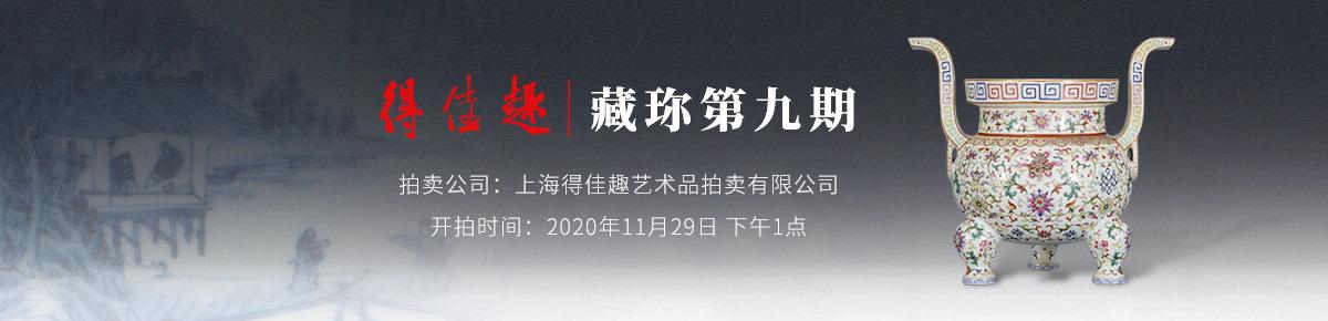 国内首页-上海得佳趣20201129滚动图