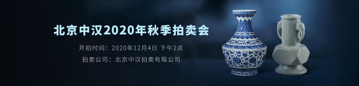 国内首页-北京中汉20201204滚动图
