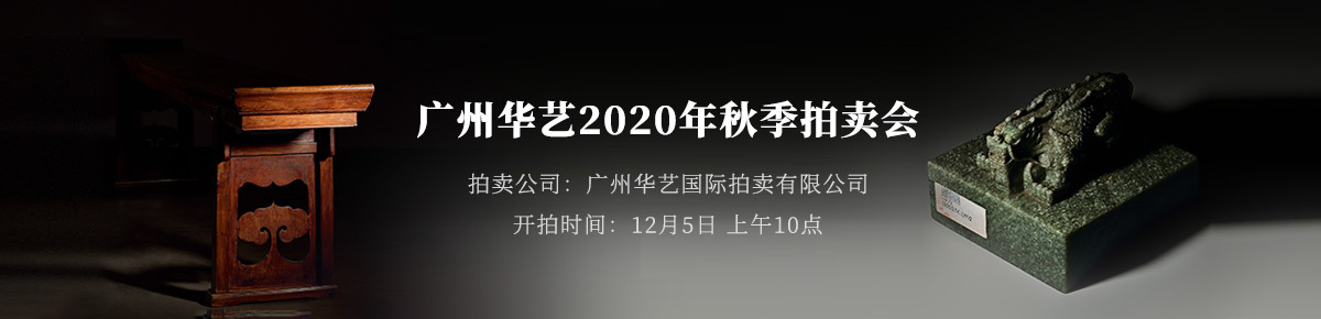 国内首页-广州华艺20201205滚动图