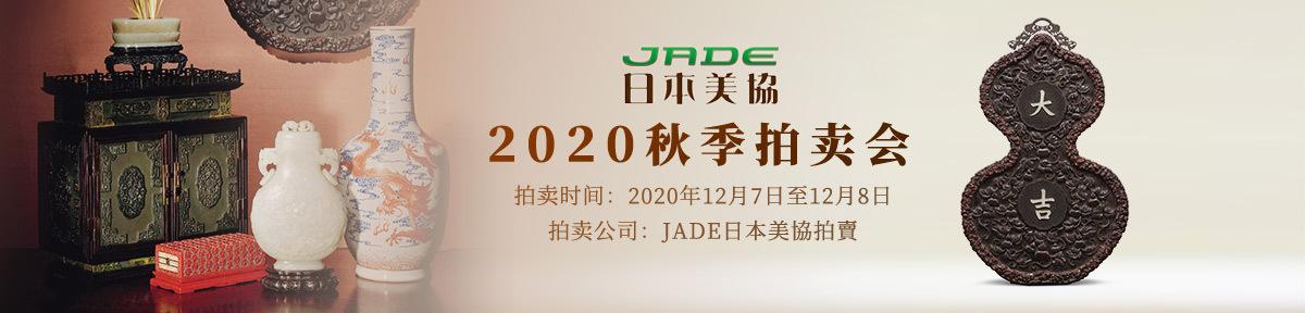 海外首页-JADE日本美協20201208滚动图