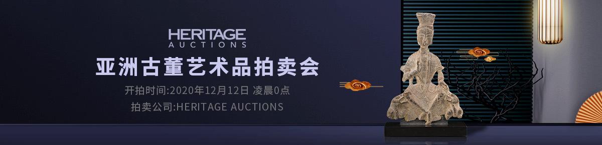 海外首页-Heritage-Auctions20201212滚动图