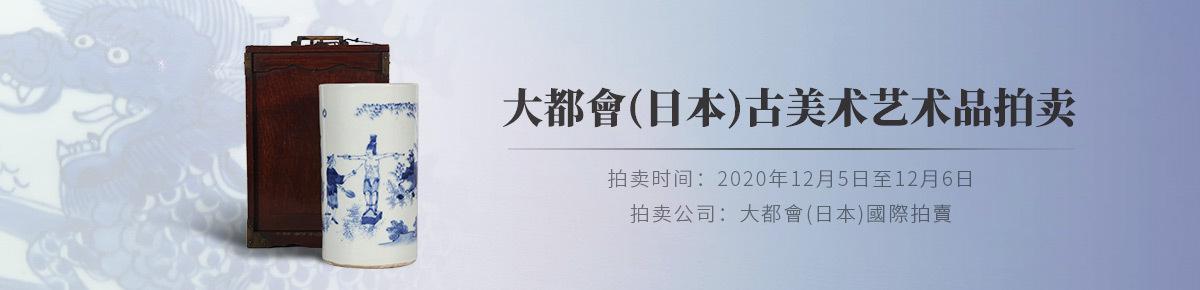海外首页-大都會日本20201206滚动图