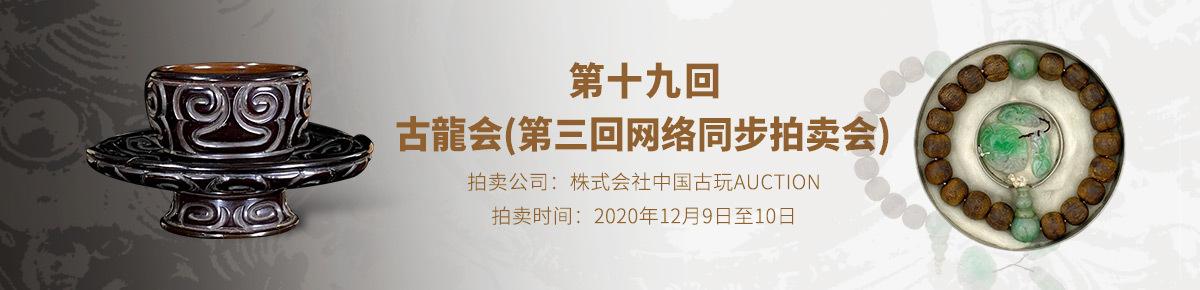 海外首页-株式会社中国古玩AUCTION20201210滚动图