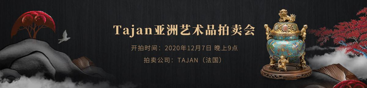 海外首页-Tajan20201207滚动图
