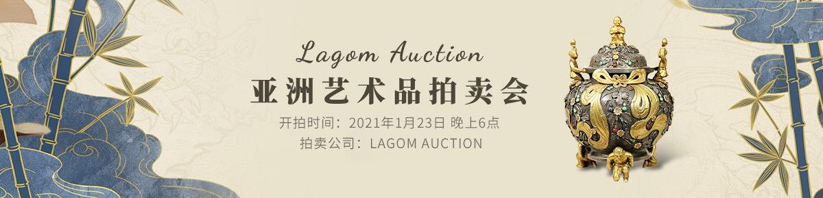 海外首页-Lagom-Auction20210123滚动图
