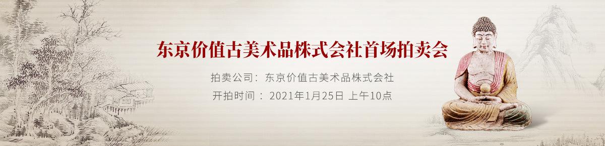 海外首页-东京价值20210125滚动图