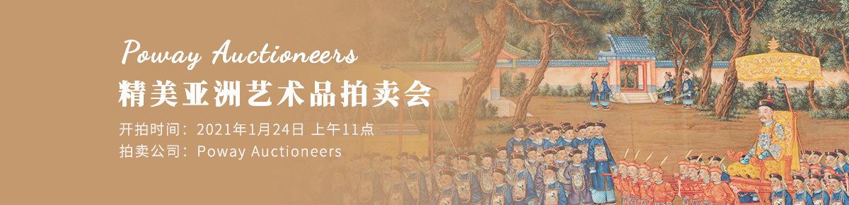 海外首页-Poway-Auctioneers20210124滚动图
