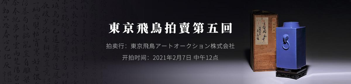 海外首页-東京飛鳥20200207滚动图