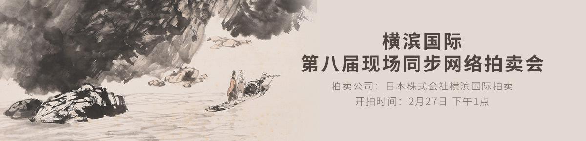 海外首页-横滨国际20210227滚动图