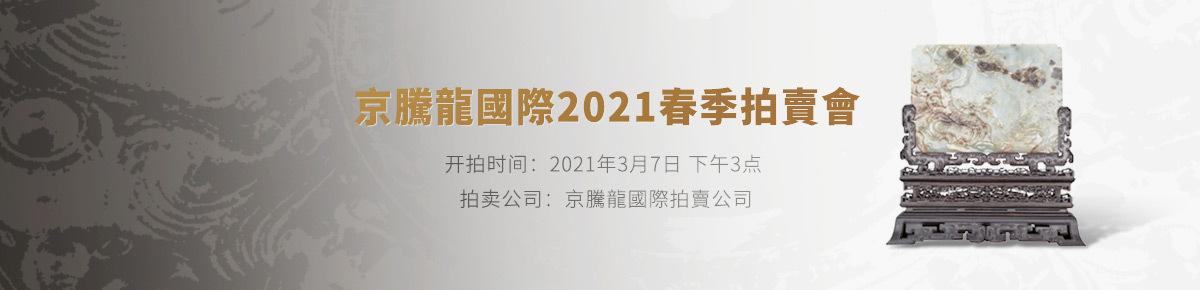 海外首页-京騰龍國際20210307滚动图