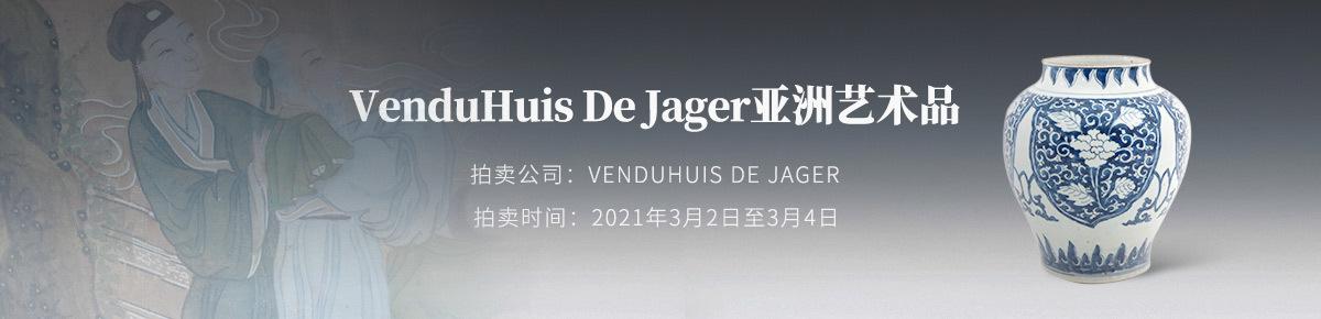 海外首页-VenduHuis-De-Jager20210304滚动图