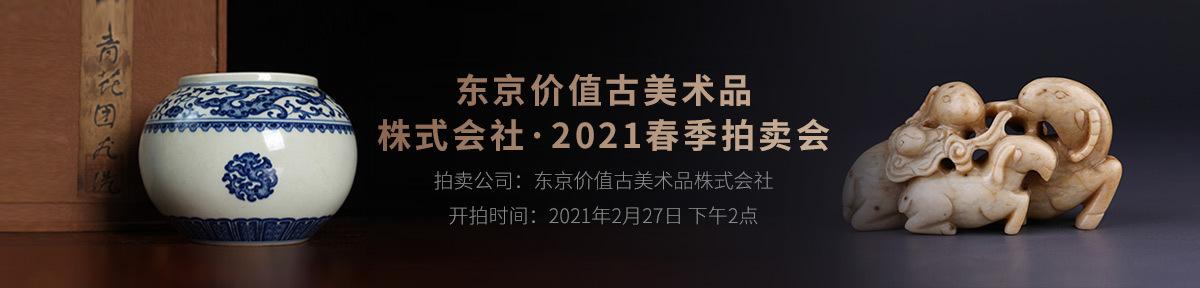 海外首页-东京价值20210227滚动图