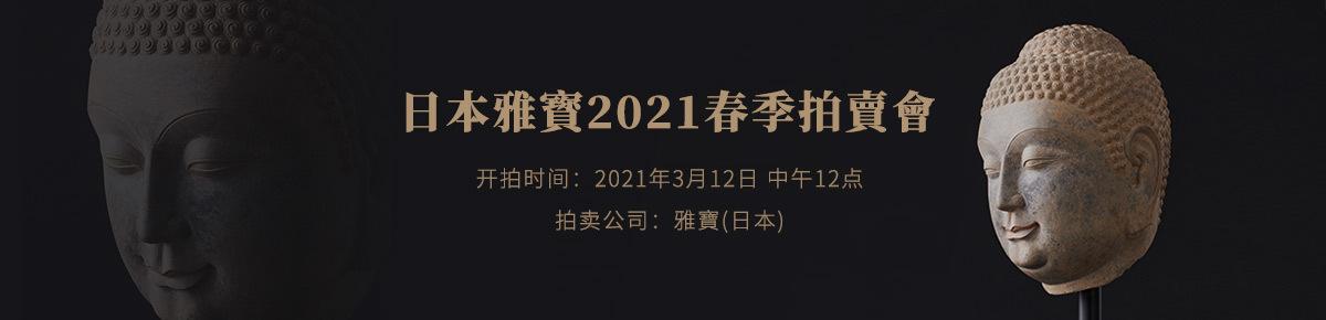 海外首页-日本雅寳20210312滚动图