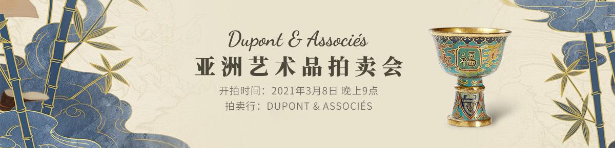 海外首页-Dupont-Associes20210308滚动图